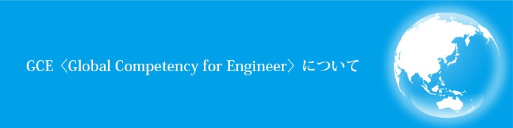 GCE〈Global Competency for Engineer〉について