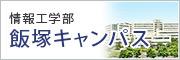 九州工業大学情報工学部 飯塚キャンパス