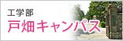 九州工業大学工学部戸畑キャンパス